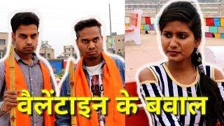 Valentine's Day || Chhattisgarhi/Hindi Comedy || Vines By Anand Manikpuri