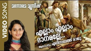 Ellamellam Danamalle | Christian Devotional Song | Elizabeth Raju