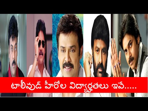 Tollywood Heroes' Educational Qualifications!