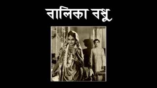 বালিকা বধু॥ Balika Badhu॥ 1967॥ লাগ লাগ লাগ লাগ রঙের ভেল্কী লাগ॥ Lag Lag Lag Lag Ronger Bhelki Lag