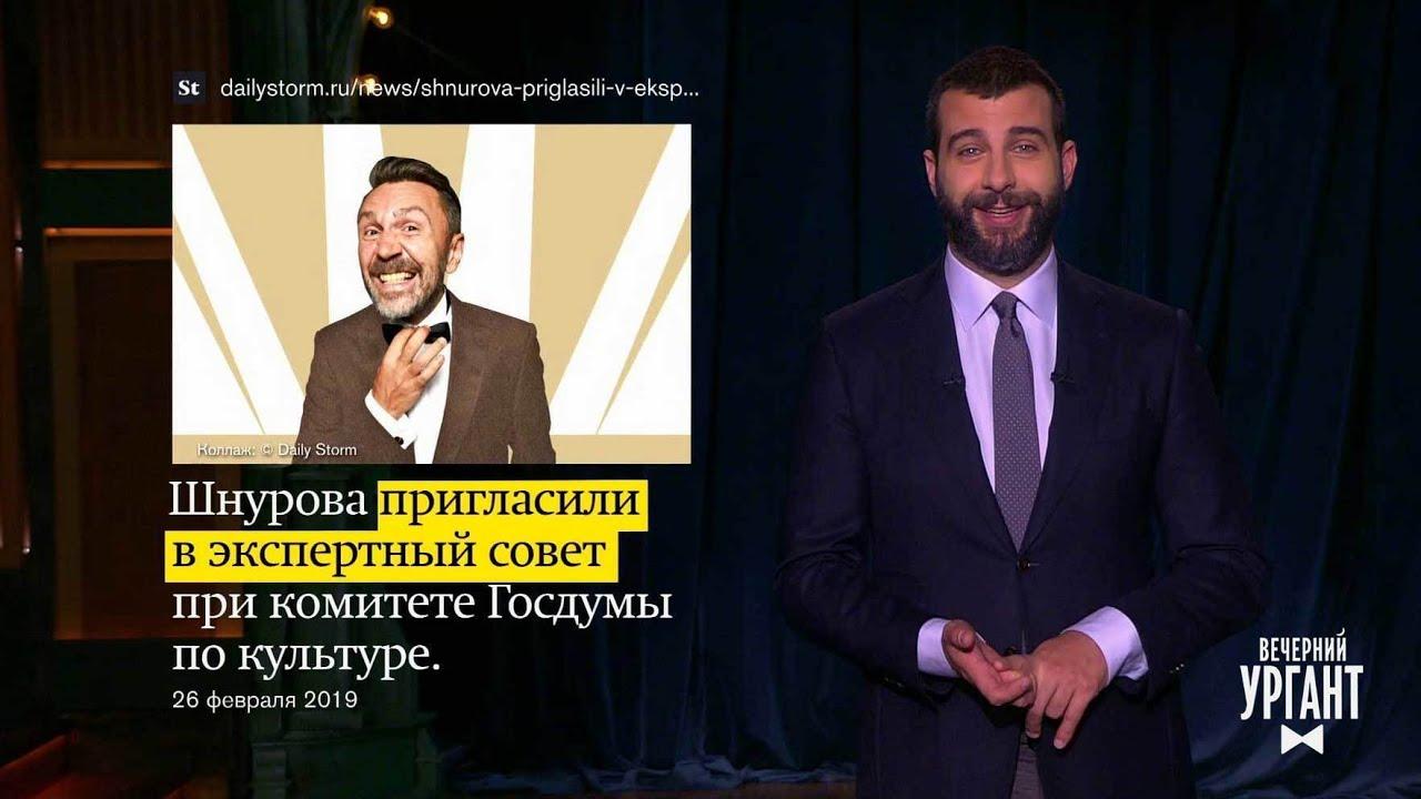 Новости. Вечерний Ургант. 27.02.2019