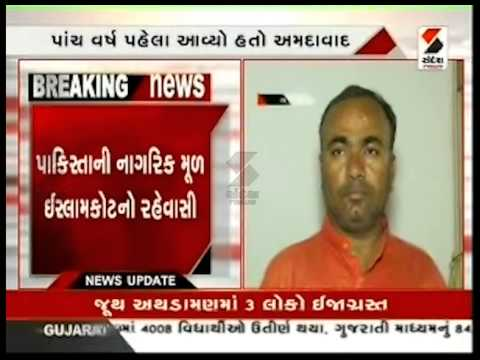 Pakistani Man Settle in Ahmedabad With Illegal Documents || Sandesh News