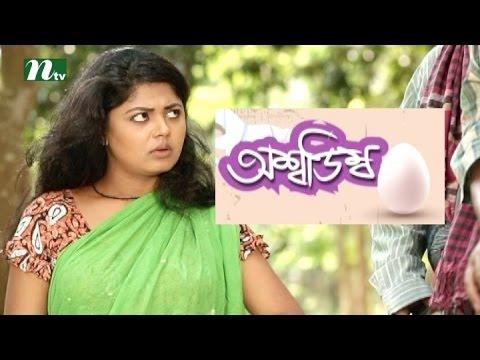 Bangla Natok-Ashwadimbo (অশ্বডিম্ব) | Episode 01 | Bhabna, Chanchal, Animesh Aich | Drama & Telefilm