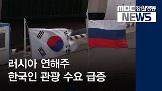 R①) 러시아 연해주 한국인 관광 수요 급증-29일