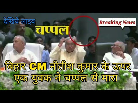 बिहार के CM नीतीश कुमार को एक युवक ने मारा चप्पल। Breaking News. CM Bihar. Patna news.
