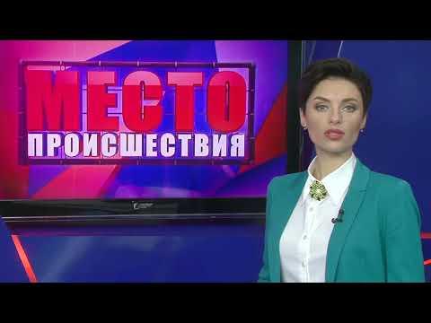 """""""Место происшествия"""" выпуск 13.06.2018"""