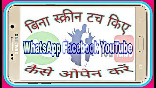 How to open Facebook WhatsApp YouTube application's from Android mobile sensor