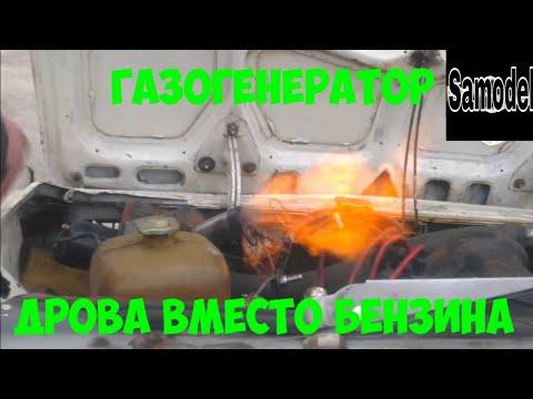 ГАЗОГЕНЕРАТОР СВОИМИ РУКАМИ Авто на дровах Wood gas car