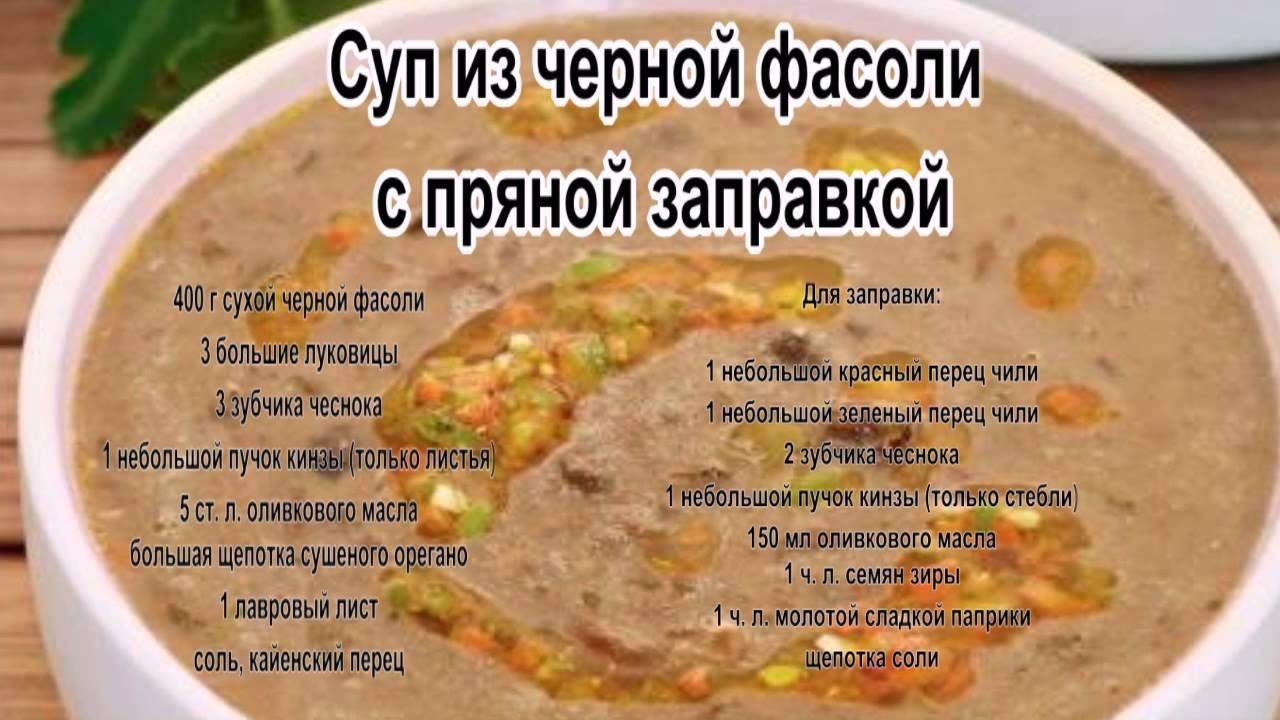 Фасолевый суп с банки рецепт
