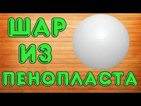 Шар из пенопласта своими руками! / How to make a foam plastic balls