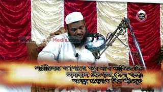 264A Bangla Waj Narider Bepare Quran Mazid Ki Obodan Rekheche 1 by Abdur Razzaque bin Yousuf