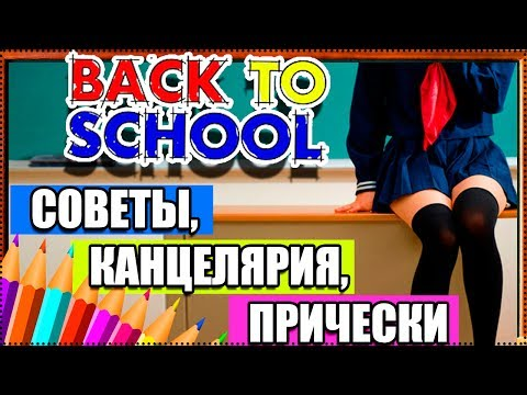 ПРИЧЕСКИ,КАНЦЕЛЯРИЯ,СОВЕТЫ ДЛЯ ШКОЛЫ! BACK TO SCHOOL 2017| AVEME LISSA
