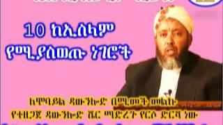 10 ከኢስላም የሚያስወጡ ነገሮች  ~ Shekh Ibrahim Siraj