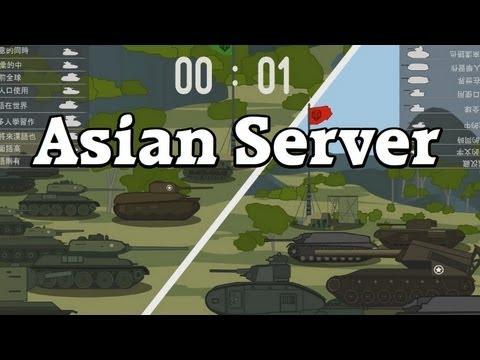 Мультик про танки World of Tanks. Эпизод 1: Asian server