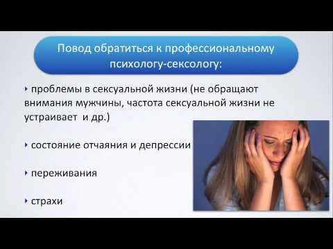 seksolog-nizhniy-novgorod-konsultatsii