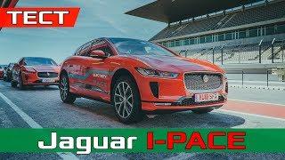 """2018 Jaguar I-Pace - Обзор и Тест-драйв """"Электрички"""" разгон до 200 км/ч ev400 AWD ipace"""