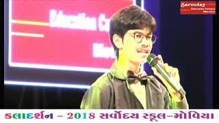 "Kaladarshan 2018 (Sarvoday Education Campus Moviya)  ""Live"" Annual Function"