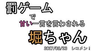 【乃木坂46】罰ゲームで甘い台詞を言わされる堀未央奈