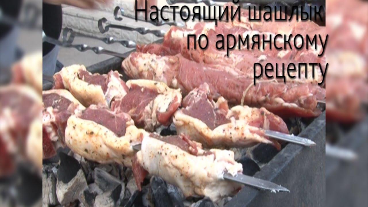Рецепт шашлыка по армянски