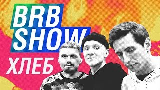 ХЛЕБ | Big Russian Boss Show