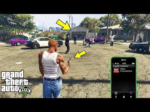 Что будет, если Сиджей вызовет полицию на Грув Стрит в GTA 5?