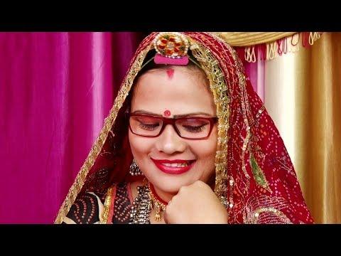 या लुगाई घनी शर्मीली है - Haryanvi Rajasthani Comedy Jokes & Funny Videos