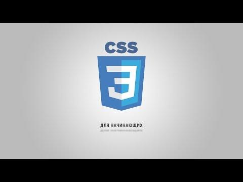 CSS3 для начинающих   #17 Комбинаторы селекторов