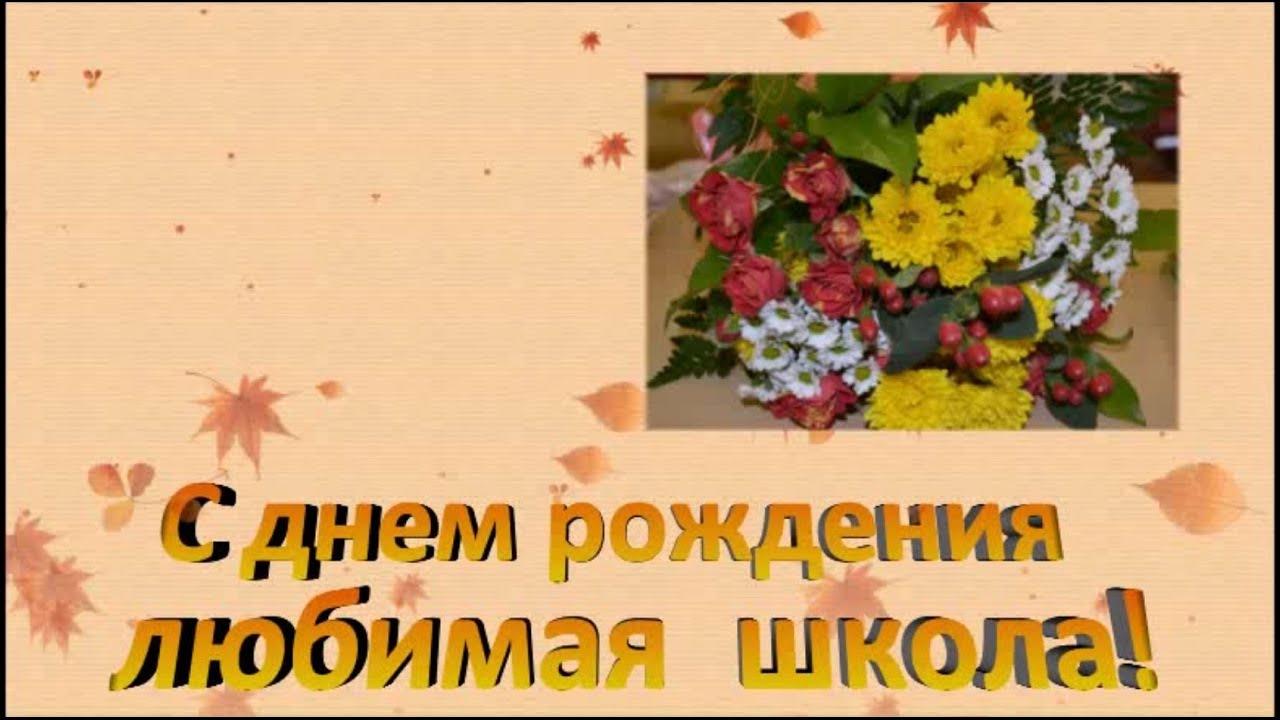 Открытка поздравление с днём рождения школа