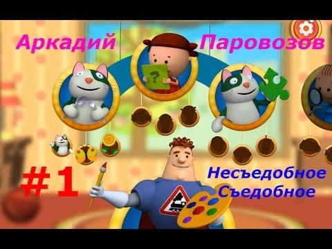 Аркадий Паровозов - #1 Съедобное несъедобное. Развивающий игровой мультик, обучающее видео.