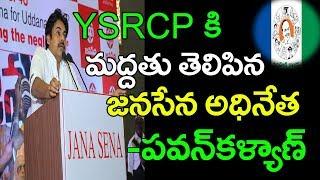 YSRCPకి మద్దతు తెలిపిన జనసేన | Janasena Supports YSRCP in Nandyal By- Election |Top Telugu Media