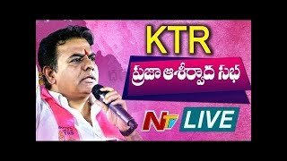 KTR Public Meeting LIVE | TRS Election Campaign  | NTV LIVE