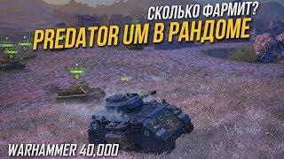 Predator UM В РАНДОМЕ / Warhammer 40.000 WoT Blitz