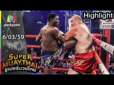 SUPER MUAYTHAI | คู่เอก | STEVEN BANK VS FAISAL ZAKARIA | 6 มี.ค. 59 Full HD