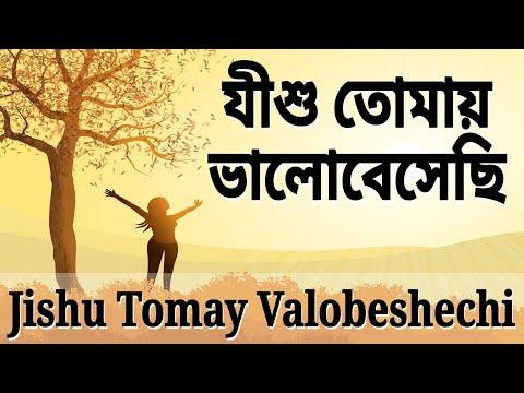 Jishu Tomay Valo Beshechi - Bengali Christian Song (Choir)