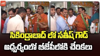 People Joining BJP in Presence of Secunderabad BJP MLA Candidate Sathish Goud | Telangana