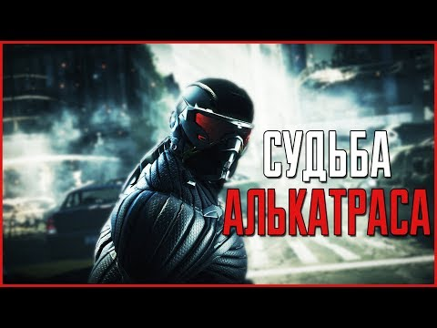 Судьба Алькатраса | Crysis