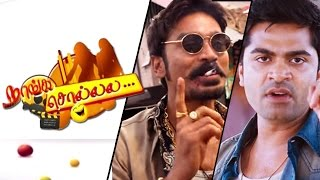 Tamil Movie Gossip