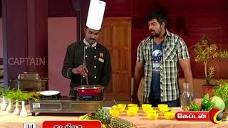 Chef Choice | Engeyum Samayal | Captain Tv | 30.08.2017