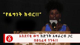 "Ethiopia: ""Yezegent keber"" by Tsegereda Gonfa !!"