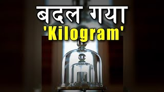 Kilogram gets new definition | News in Science