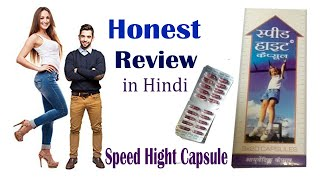 Speed Hight Capsule Review In Hindi | Increase Hight Fast | Uses Benefits & Price