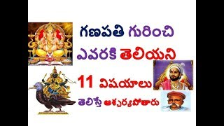 Unknown, interesting facts about lord Ganesha |Shocking facts about Lord Ganapathi, Vinayaka|Telugu