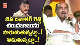JC Diwakar Reddy Controversial Speech on CM Chandrababu | MP CM Ramesh Hunger Strike