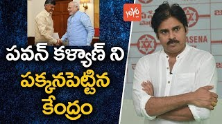 చిక్కుల్లో పవన్ | Pawan Kalyan in Trouble | No Answer from TDP, BJP | AP Politics