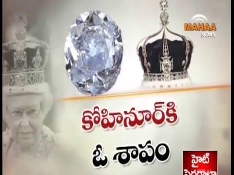 Mahaa News Special Focus On kohinoor Diamond Part 1