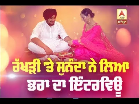 Download Lagu  Sunanda Sharma Interview with her Brother | Sunanda Sharma Celebrating Rakhsha Bandhan Mp3 Free