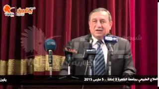 كلمة عصام شرف فى إفتتاح المؤتمر العلمي السادس عشر لكلية العلاج الطبيعي بجامعة القاهرة لا إعاقة