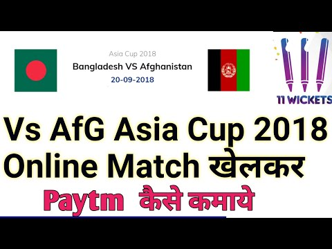 Bangladesh Vs Afghanistan Asia Cup 2018 । 11Wickets । खेलो और जीतो ।6th Asia trophy । 11player ।