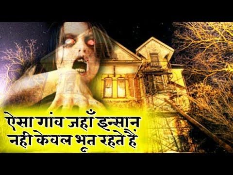 ✅भारत का एक ऐसा गांव जहां सिर्फ भूत रहतें हैं || एक अनसुलझा रहस्य || mystery of India in Hindi