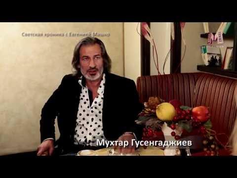 Мухтар Гусенгаджиев  Светская хроника с Е  Машко 1 часть
